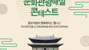 {htmlspecialchars(원광대, `K-웰니스 문화관광해설콘테스트' 참가 모집)}