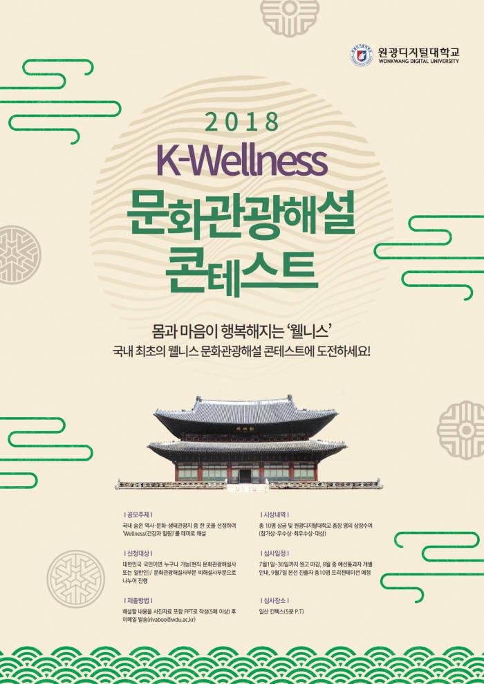 원광디지털대, `K-웰니스 문화관광해설콘테스트' 참가 모집