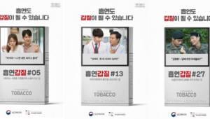 """복지부 """"흡연은 갑질"""" 옥외광고 공개"""