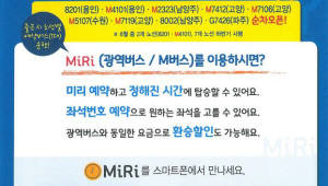 수도권 M버스, 앱으로 좌석 예약