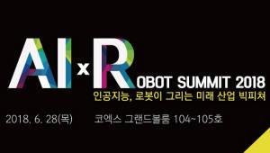 [알림]AI·로봇 기술 융합의 새 지평 연다…28일 코엑스 그랜드볼룸
