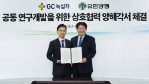 GC녹십자·유한양행, 희귀질환 신약 공동 개발 나선다