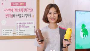LG유플러스, 경력단절여성 특별채용