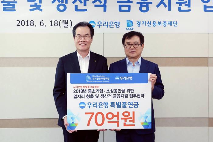 우리은행, 경기신용보증재단과 중기지원 업무협약