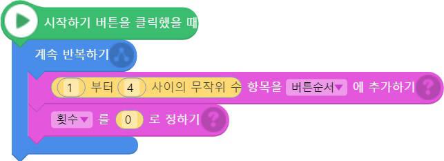 [아두이노야 놀자]<7>E-센서보드와 4색 버튼