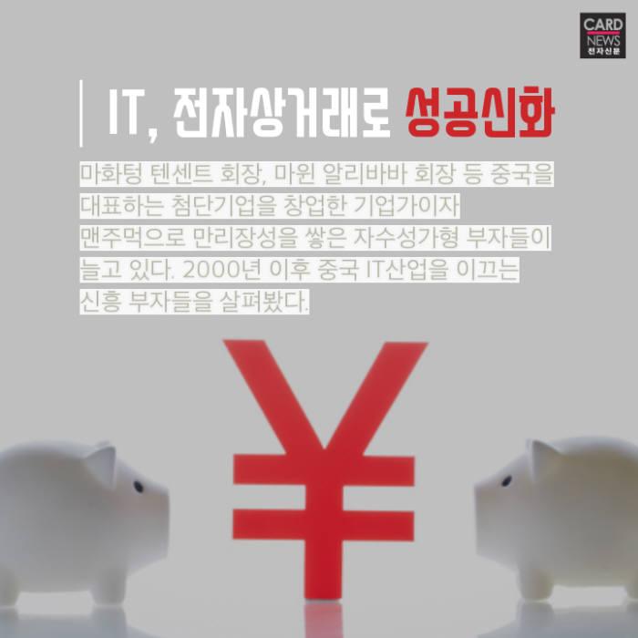 [카드뉴스]대륙의 IT부자들