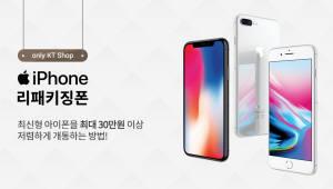 '아이폰X·아이폰8' 리패키징폰 풀렸다… 최대 31만원 저렴