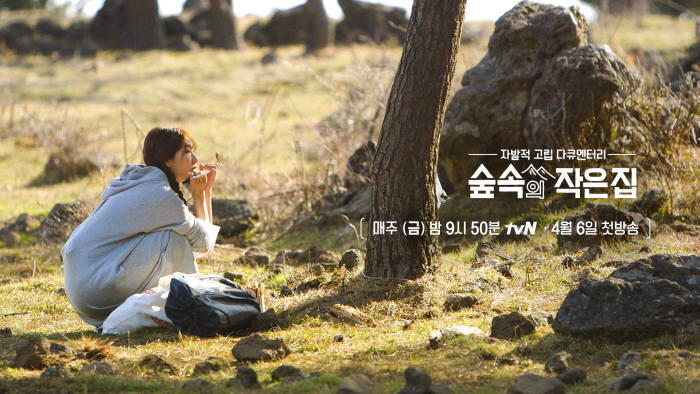 최근의 예능은 '리얼'이라는 코드를 토대로 다양한 장르를 망라한 가운데, 일상적인 삶과 맞닿아있는 생활영역을 중심으로 한 관찰예능이 주류를 이룬다. 사진은 전원예능 중 하나인 tvN '숲속의 작은집'. (사진=tvN 제공)