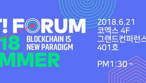 [알림]`제 2회 비트포럼 2018 서머' 개최, 블록체인이 새로운 패러다임!