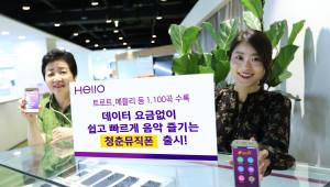 CJ헬로, 중장년 취향저격 '청춘뮤직폰' 선봬