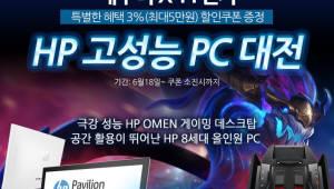 {htmlspecialchars(에누리 가격비교, 'HP 8세대 PC' 최대 5만원 중복할인)}