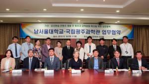국립광주과학관-남서울대, 4차 산업혁명 콘텐츠 공동 개발 업무협약