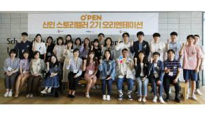 CJ E&M '오펜' 2기 출범...드라마·영화 신인 작가 30명 지원
