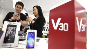 LG V30+ 공시지원금 대란
