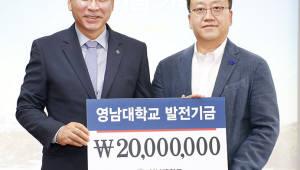 김용범 에스알 대표, 영남대에 발전기금 2천만원 기탁