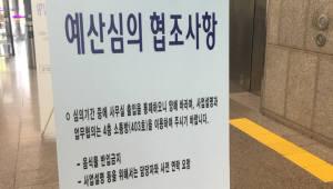 {htmlspecialchars([기자의일상] 과기계 눈 쏠린 국가R&D 예산 편성)}