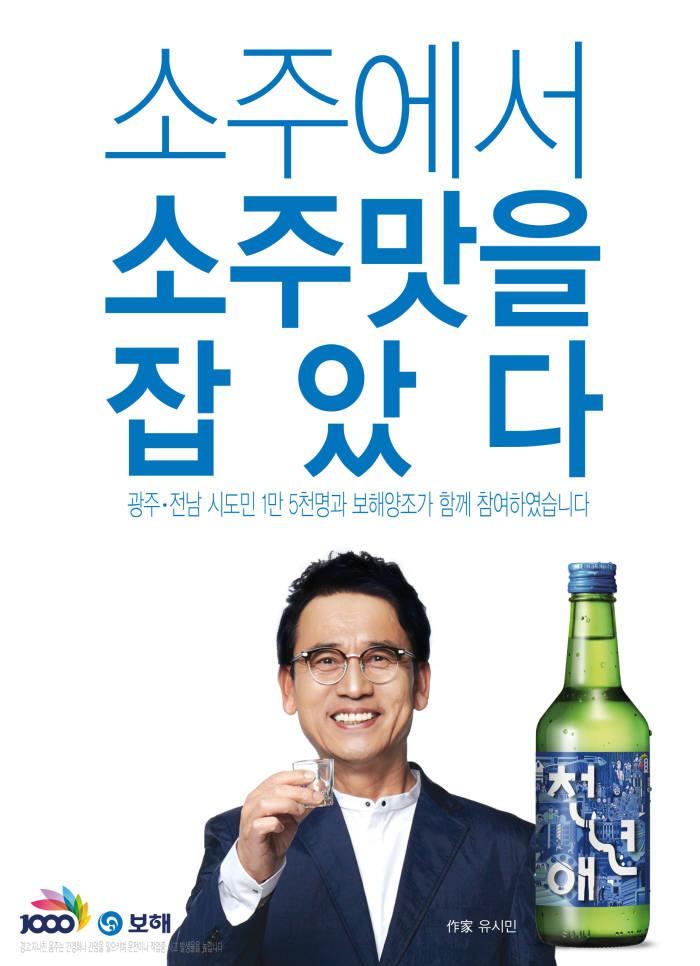 보해양조, 전라도 정도 천년 기념주 '천년애' 출시
