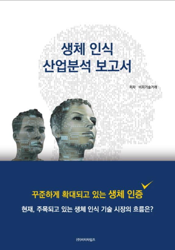 [대한민국 희망 프로젝트]<573>파이도(FIDO)