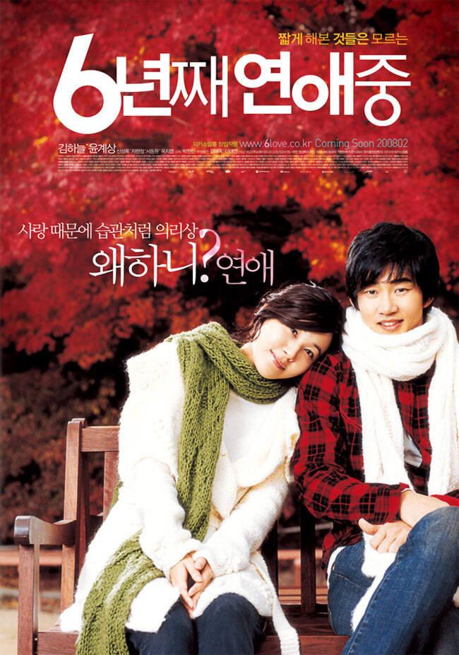 영화 '6년째 연애중' 포스터.