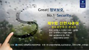 {htmlspecialchars(23일 중앙대서 '신한시큐어 정보보안 토크 콘서트')}