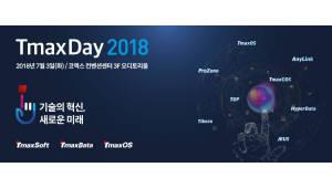 '티맥스데이 2018' 내달 3일 서울 코엑스서 개최