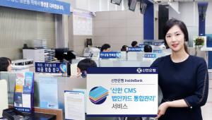 신한銀, '신한 CMS 법인카드 통합관리' 서비스 오픈