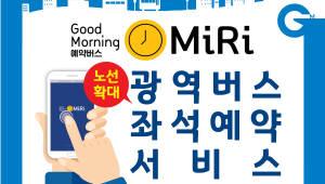 이비카드, M버스 광역버스 좌석예약서비스 확대 시행