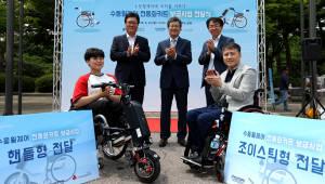 현대차, 장애인 휠체어 전동화장비 공유·보급한다