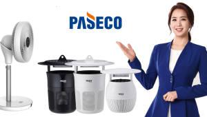 파세코, 여름 주력 가전 판매 성황리 진행