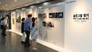 한수원, 인권주간 시행 사진전 개최