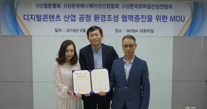 왼쪽부터 유정주 한국애니메이션산업협회 회장, 고진 한국모바일산업연합회 회장, 전세훈 웹툰협회 부회장.