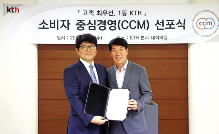 김태환 KTH 대표(오른쪽)와 김명섭 KTH 최고고객책임자(CCO)