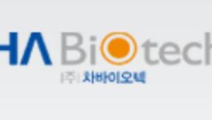 차바이오텍-티앤알바이오팹, 세포치료제 개발 MOU