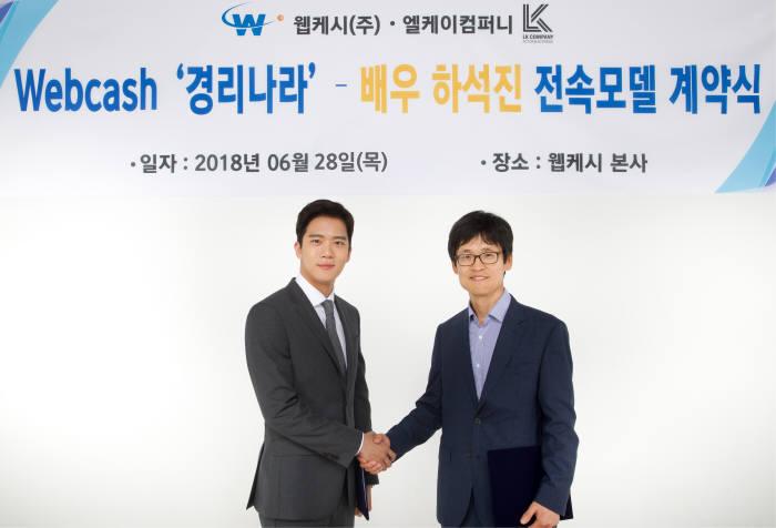 웹케시, 소기업용 경리업무 솔루션 '경리나라' 홍보모델로 배우 하석진과 계약