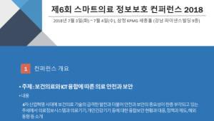 스마트의료보안포럼, 3·4일 '스마트의료 정보보호 콘퍼런스'
