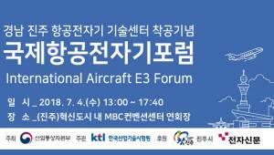 [알림]국제항공전자기포럼, 4일 경남 진주서 개최