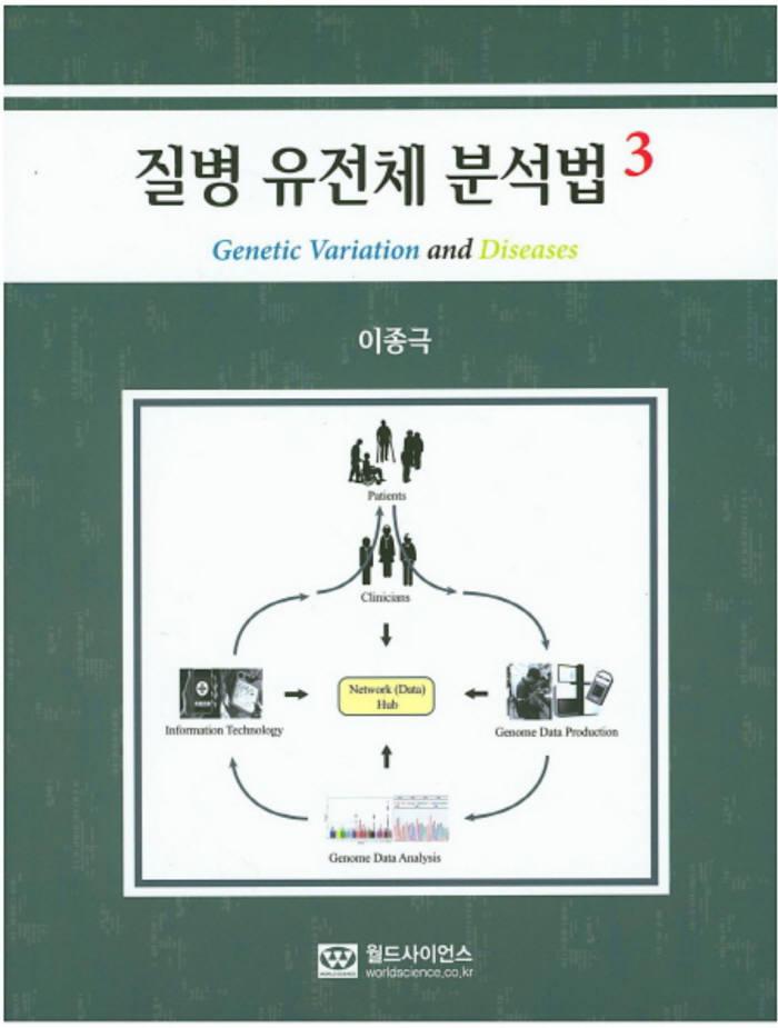 질병 유전체 분석법 3