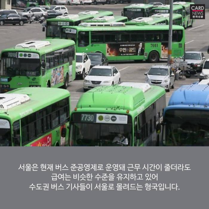 [카드뉴스]주 52시간 근무제, 버스대란 현실화