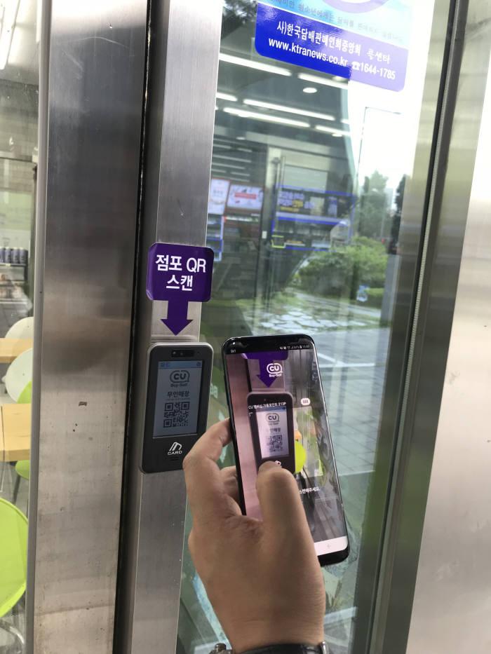 점포 문 앞에 QR코드를 스캔하면 문이 열린다.