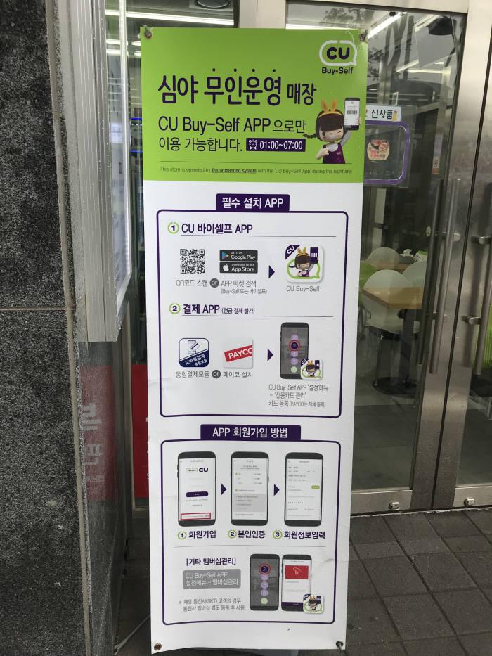 서울역 앞 편의점은 새벽 1시부터 오전 7시까지 무인매장으로 운영된다.