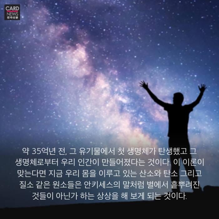 [카드뉴스]우리 몸은 별에서 왔다?