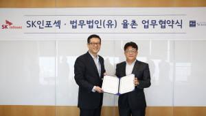 SK인포섹, 율촌과 손잡고 '사이버 침해 사고 대응' 강화