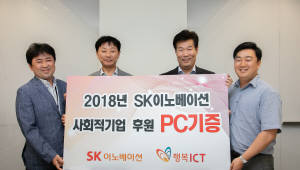 SK이노베이션, 중고 PC 사회적기업에 기부...재활용 사회적 가치 창출