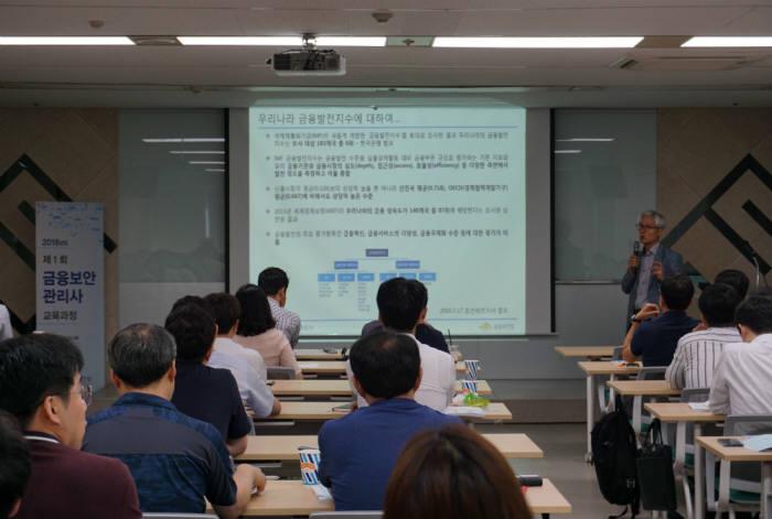 금융보안원은 3일 여의도 교육센터에서 제1회 금융보안관리사 양성 교육을 시작했다.