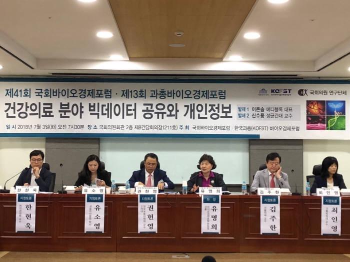 서울 여의도 국회의원회관에서 열린 제41회 국회바이오경제포럼에서는 의료 빅데이터 활용을 위해 특별법 제정이 필요하다고 전문가들은 주장했다.