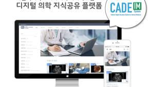 아이쿱, 의학지식 공유플랫폼 'CADE' 오픈