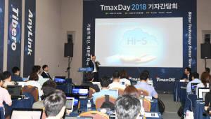 티맥스데이 2018, 국산 PC용 운용체계 '티맥스OS' 공개