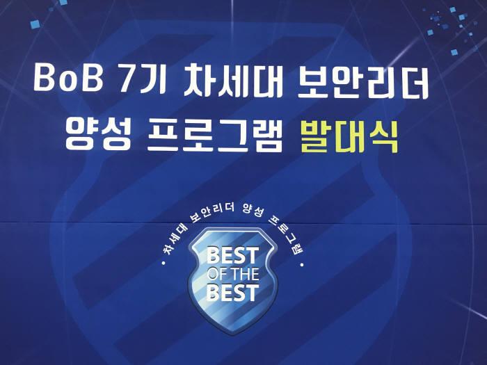 제 7기 차세대 보안리더(BoB) 발대식 열려