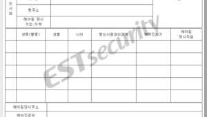 이스트시큐리티, '금성121그룹' 남북이산가족 전수조사 사칭 APT 공격
