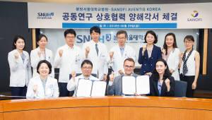 분당서울대병원-사노피, 임상연구 협력 제휴